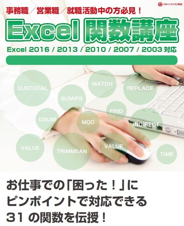 Excel 関数