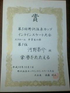 20061001_113160.JPG