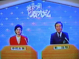 懐かしのクイズ番組特集 1986年3...