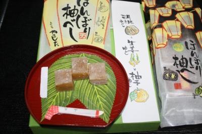ぼんぼり柚餅子