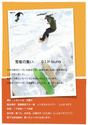 雪板の集い01.png