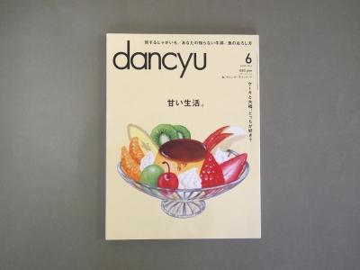 dancyu 1