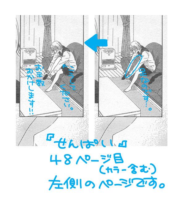 せんぱい修正箇所-2.jpg