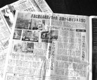 繊研新聞07年9月4日