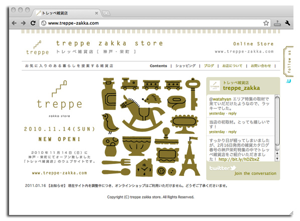 treppe 雑貨店HPトップ画像