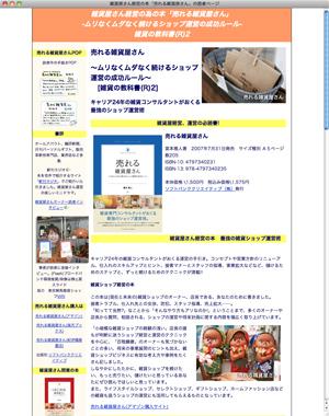 雑貨店経営の本「売れる雑貨屋さん」紹介ページ