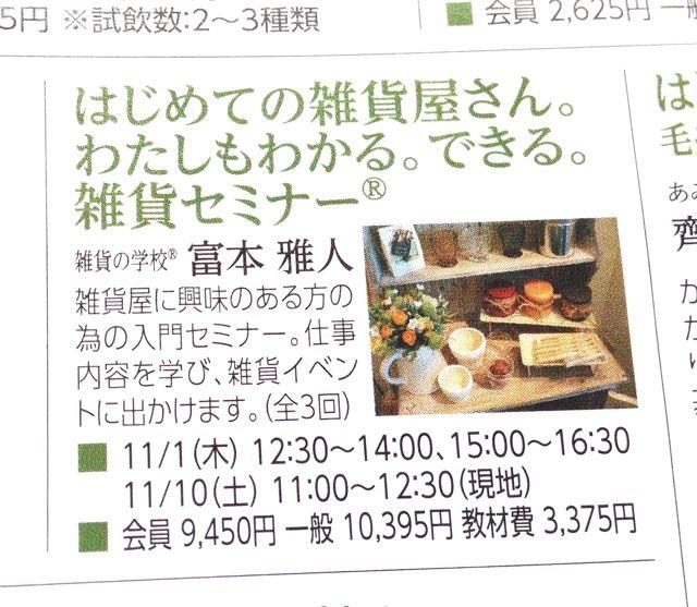 NHK雑貨講座パンフレット