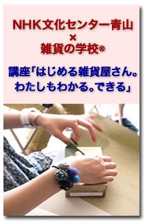 NHK文化センター青山教室「はじめる雑貨屋さん」
