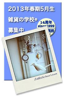 minibana130319.jpg
