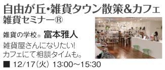 NHK青山講座13年12月17日