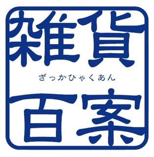 雑貨百案ロゴ