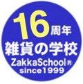 雑貨の学校16周年ロゴ