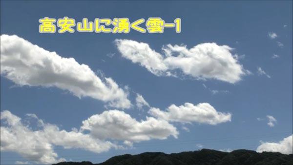 高安山に湧く雲