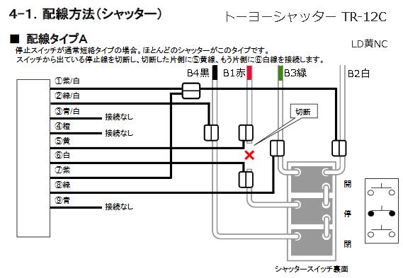 CEPシャッタリモコン配線図2
