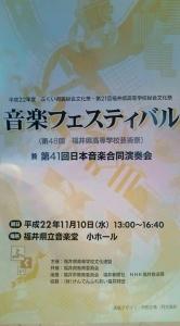 福井県高等学校芸術祭 琴コンクール