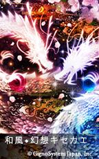 和風◆幻想キセカエ
