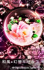 和風◆幻想キセカエ yuki mami