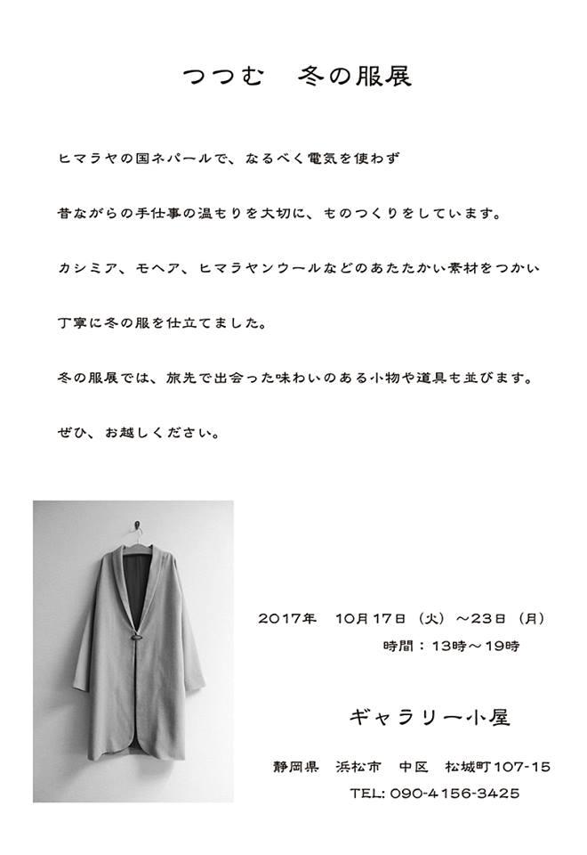つつむ 冬の服展