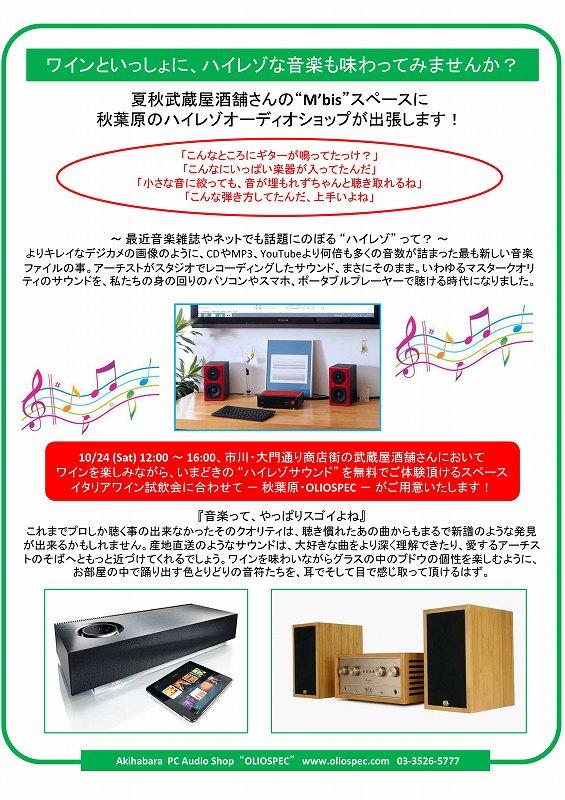 s-武蔵屋イベントフライヤーvol.2_20151024_01.jpg