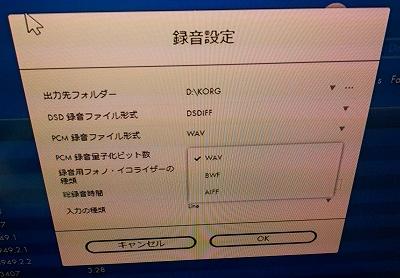 s-PCMファイル設定.jpg