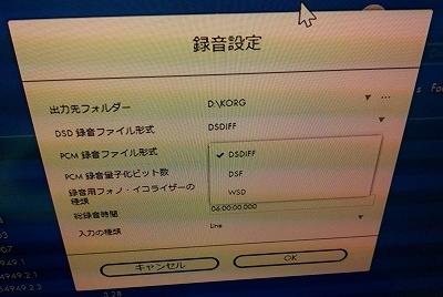 s-DSD録音ファイル設定.jpg