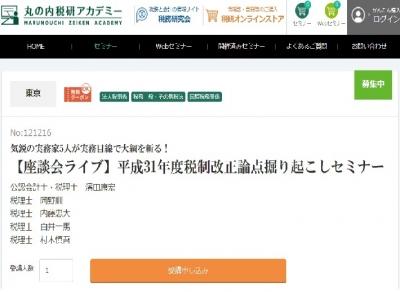 税制改正border=