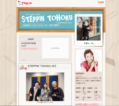 STEPPIN' TOHOKU