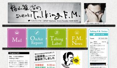 福山雅治さんのラジオ番組