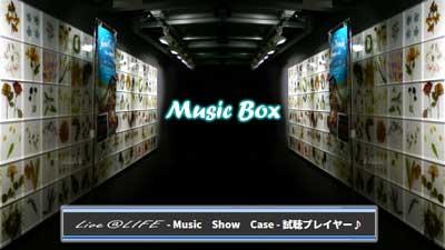 musicbox_makotono