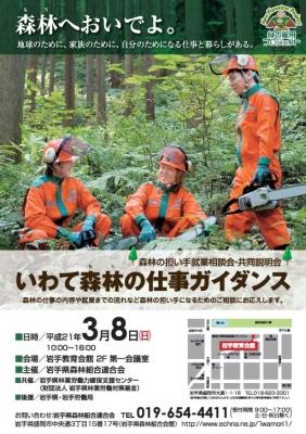 「いわて森林(もり)の仕事ガイダンス」のお知らせ