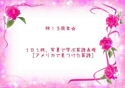 20111223anniversary.jpg