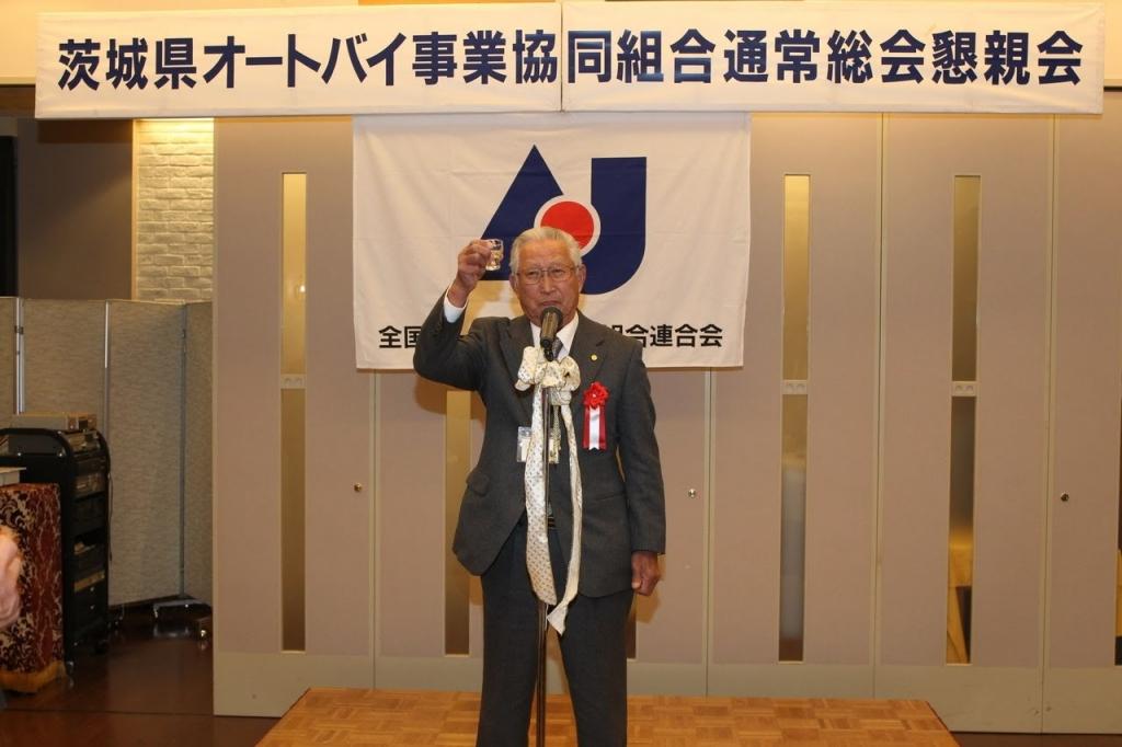 茨城県自転車二輪自動車商協同組合 理事長 冨田武 様より乾杯のご発声