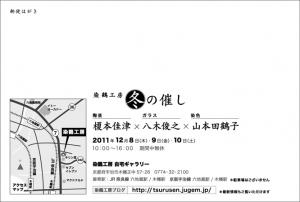 染鶴工房催しDM2