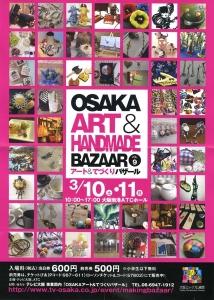 大阪手づくりイベント