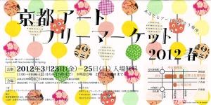 京都アートフリマ2012春
