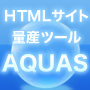 AQUAS超実践型アフィリエイトサイト量産ツール