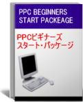 PPC BEGINNERS START PACKAGE(PPC ビギナーズ・スタート・パッケージ)