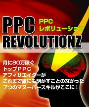 PPCレボリューション