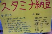 スーパー掲示レシピ
