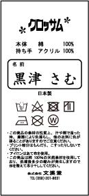 洗濯ラベル.jpg