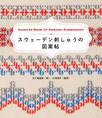 swedishembroidery_cover_01.jpg