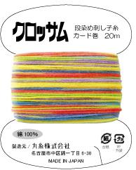段染め刺し子糸カード巻.jpg
