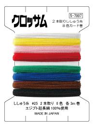 ししゅう糸カード巻.jpg