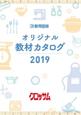 教図別冊カタログ表紙.jpg