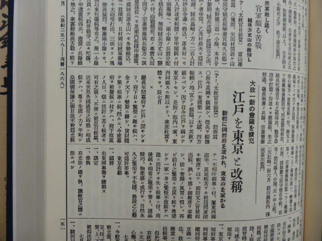 新聞集成 明治編年史