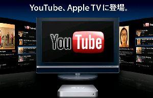 Apple TVがYouTubeと手をくんだ