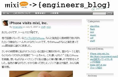 mixi開発者ブログ