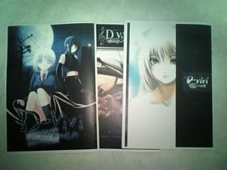 D-viviシリーズ。