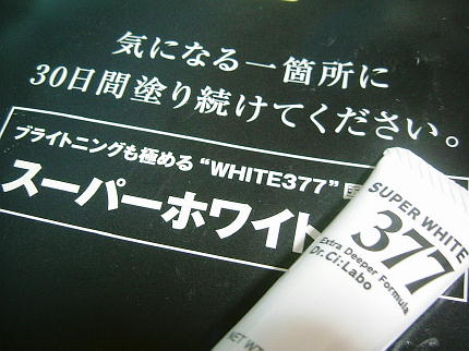 スーパーホワイト377ドクターシーラボ