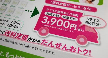 ショップチャンネルの送料定額サービス